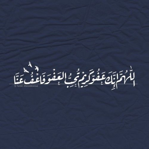 أدعية و أذكار تريح القلوب تقرب الى الله Islamic Quotes Words Arabic Words