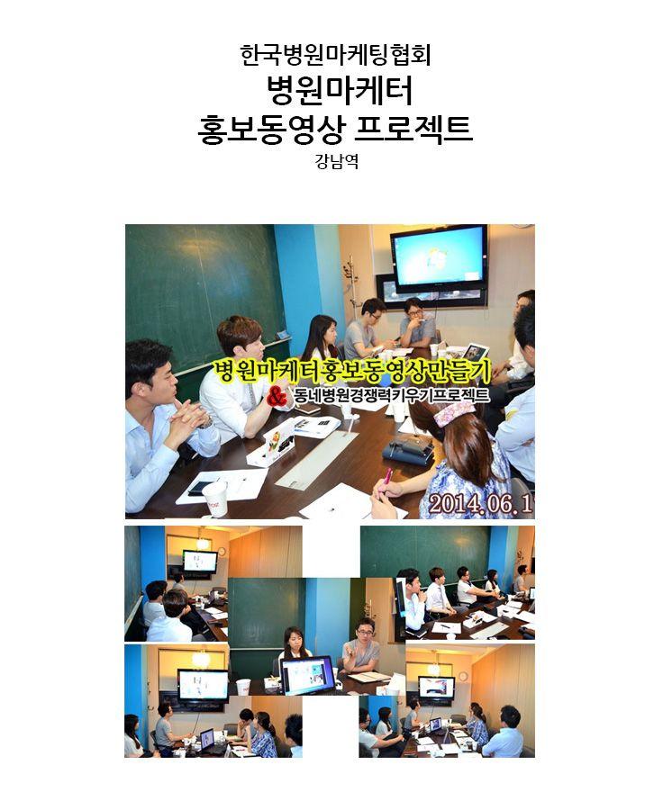 2014.06.17 동영상만들기&동네병원경쟁력키우기 프로그램 모임