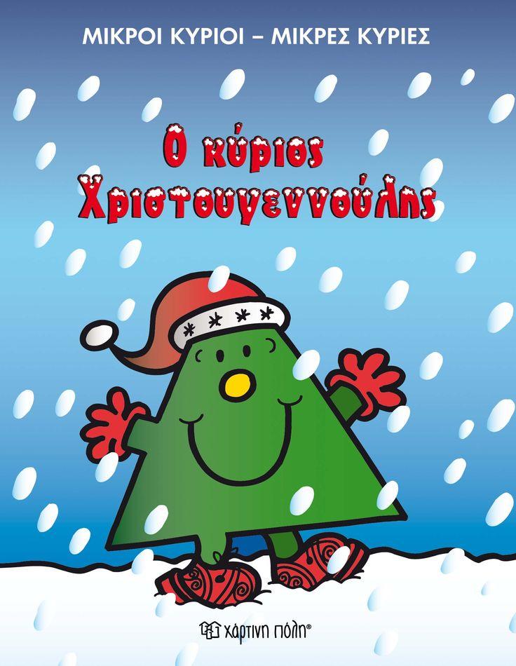 Διαβάστε για την περιπέτεια του κυρίου Xριστουγεννούλη, ταξιδέψτε με μια… σούπερ τσαγιέρα και διασκεδάστε αυτές τις γιορτινές μέρες παρέα με τους Μικρούς Κυρίους.
