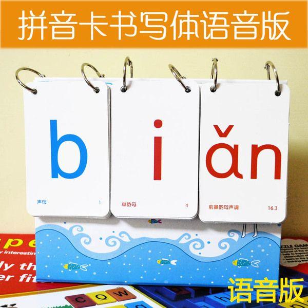 发音汉语拼音一年级卡片学习声韵母幼儿园教具认字母儿童闪卡语文