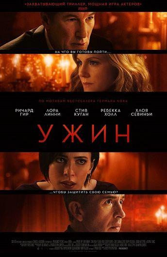 Ужин (The Dinner, 2017): Всё о фильме на ivi