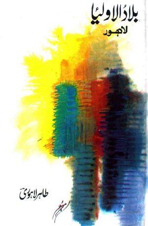 Book Name: Balaad Ul Auliya Writer: Muhammad Tahir Lahori Download Link You May also LikeSiyar Ul Auliya Urdu By Amir Khurd Free Download PdfNafahat Ul Uns Urdu By Maulana Jami Free Pdf DownloadAwarif Ul Maarif Urdu Pdf Free DownloadQasas Ul Auliya By Alam Faqri Pdf DownloadHikayat e Roomi By Maulana Jalal Ud Din Roomi PdfAl …