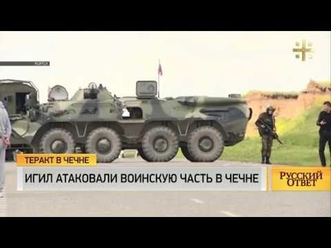 Русский ответ: ИГИЛ атаковали воинскую часть в Чечне