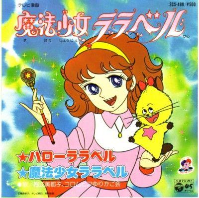 Mahou Shoujo Lalabel 魔法少女ララベル 1980