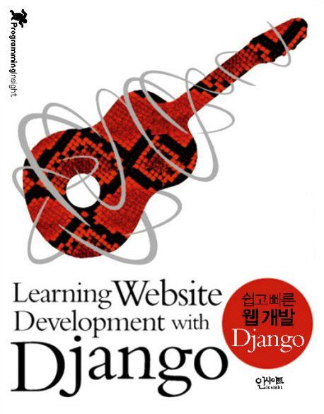 쉽고 빠른 웹 개발 DJANGO