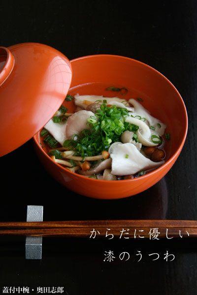 この色がきのこによく似合います。:蓋付中椀・奥田志郎:和食器・漆器・お椀 japan lacquerware
