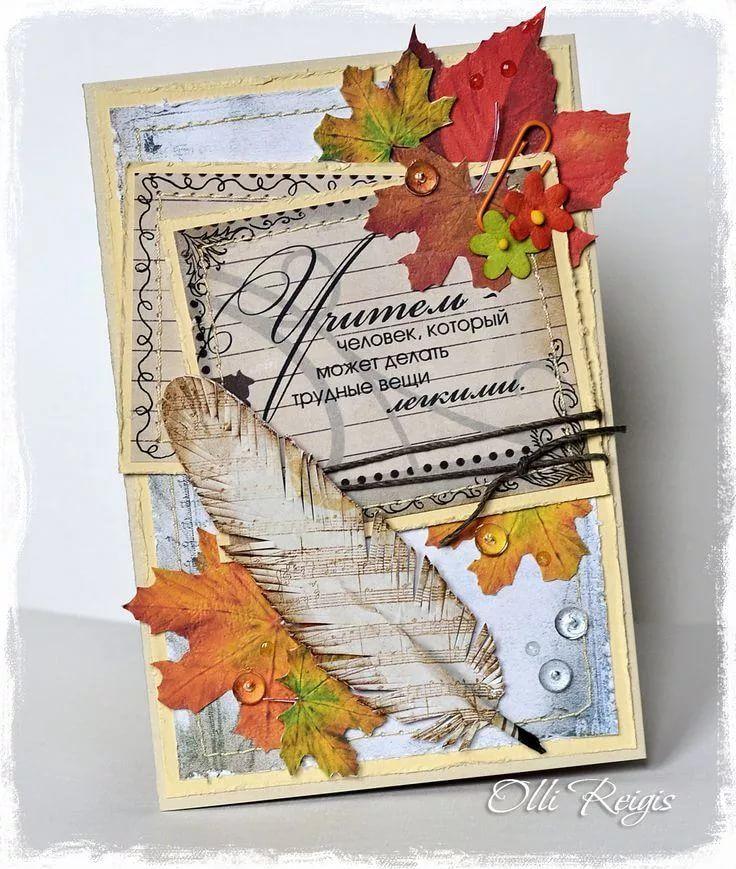 Осенняя открытка на день рождения маме, картинки турником