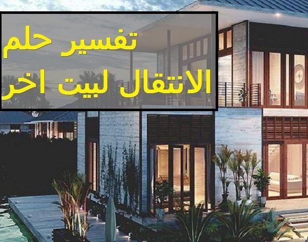 تفسير حلم الانتقال الى بيت اخر Dream Interpretation House