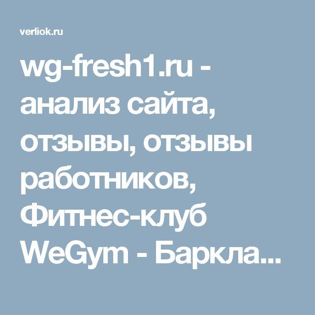 wg-fresh1.ru - анализ сайта, отзывы, отзывы работников, Фитнес-клуб WeGym - Барклая (Москва, ЗАО) | Тренажерный зал, бассейн, групповые программы, СПА, фитнес клуб | WeGym