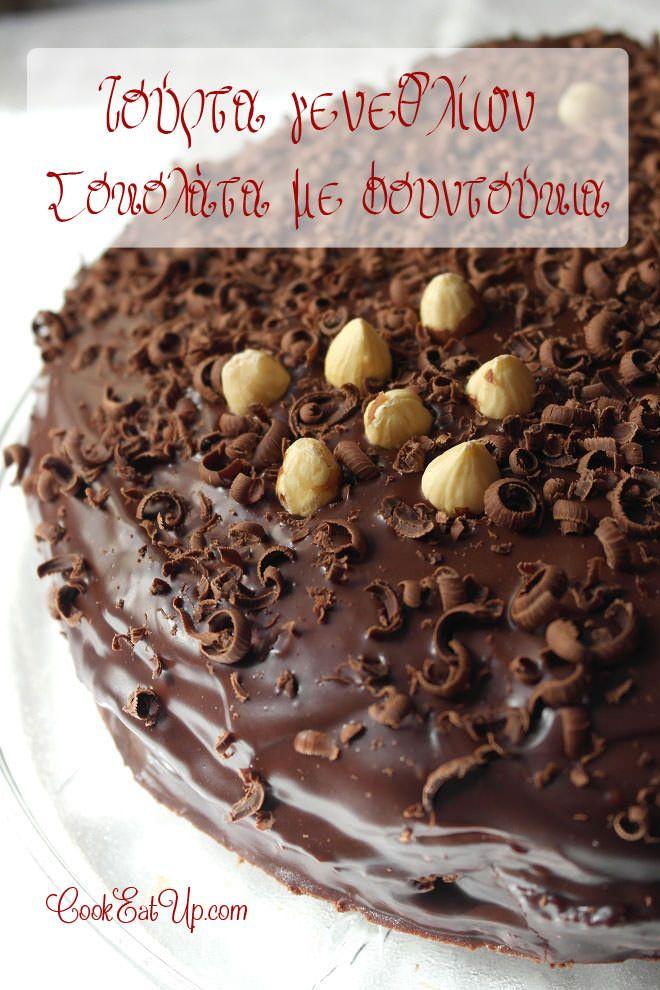 Τούρτα σοκολάτα με φουντούκια ⋆ Cook Eat Up!