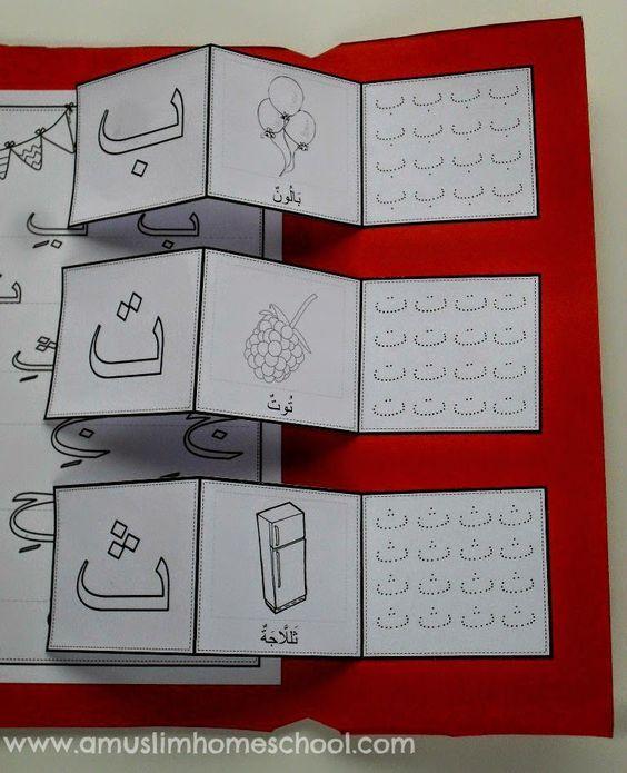 arabic alphabet lapbook worksheets: