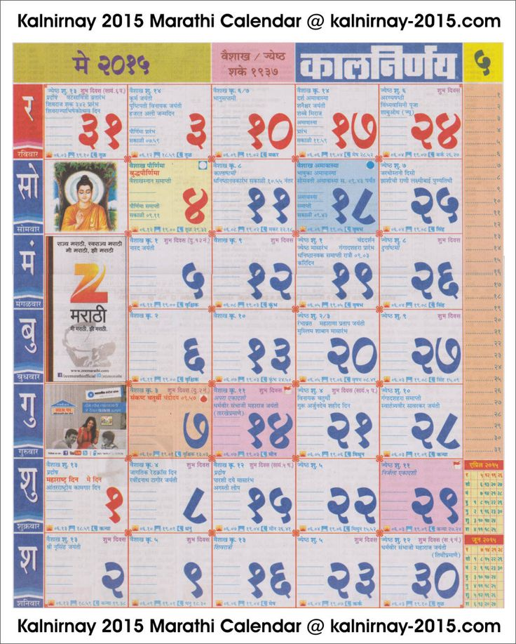 May Marathi Calendar : Best kalnirnay marathi calendar images on pinterest
