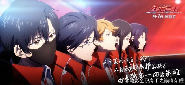 The Biggest E Sports Anime From China Is Returning This August For
