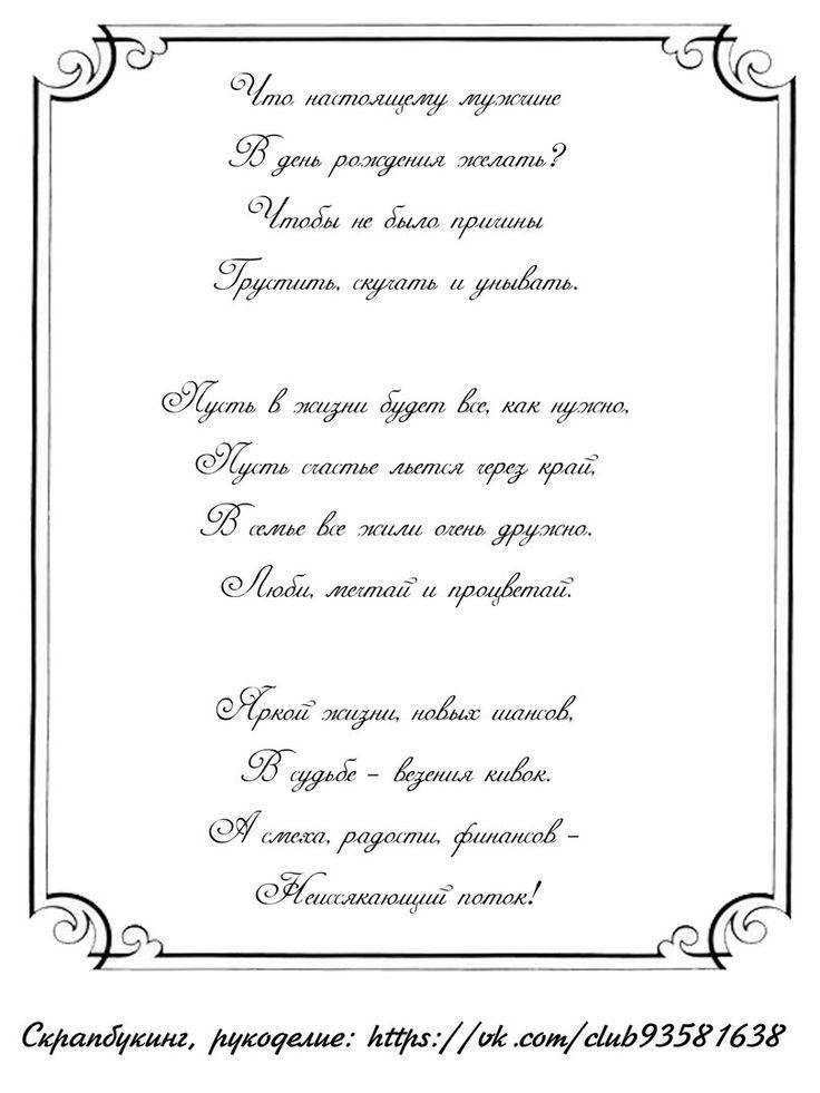 Открытка или конверт своими руками ко дню рождения 667
