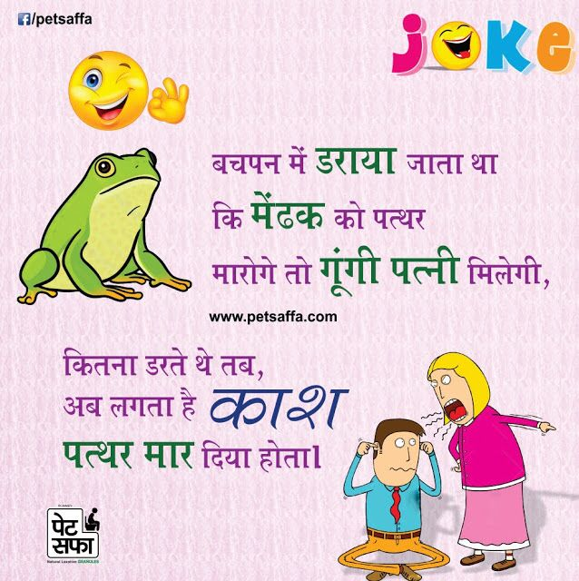 #Jokes & Thoughts: #Chutkule Hindi Mein - हँसना जरुरी है