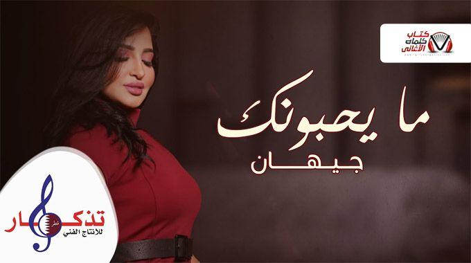 كلمات اغنية مايحبونك جيهان مكتوبة Arabic Calligraphy Calligraphy