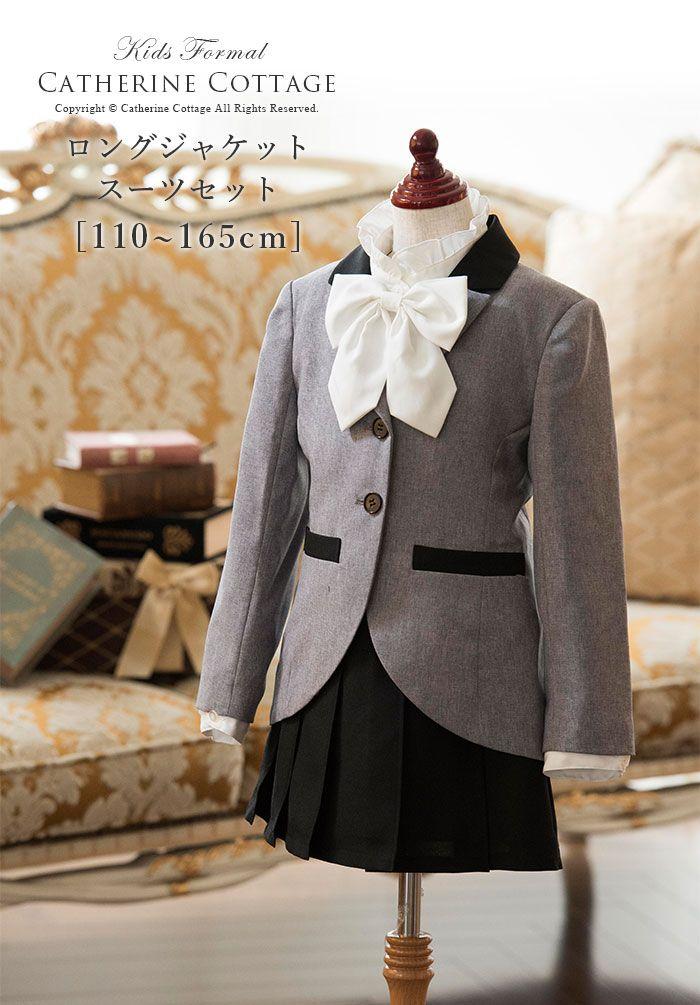 ロングジャケットスーツ 女の子 フォーマル プリーツスカート 黒 グレー 卒業式 入学式 冠婚葬祭 受験 面接