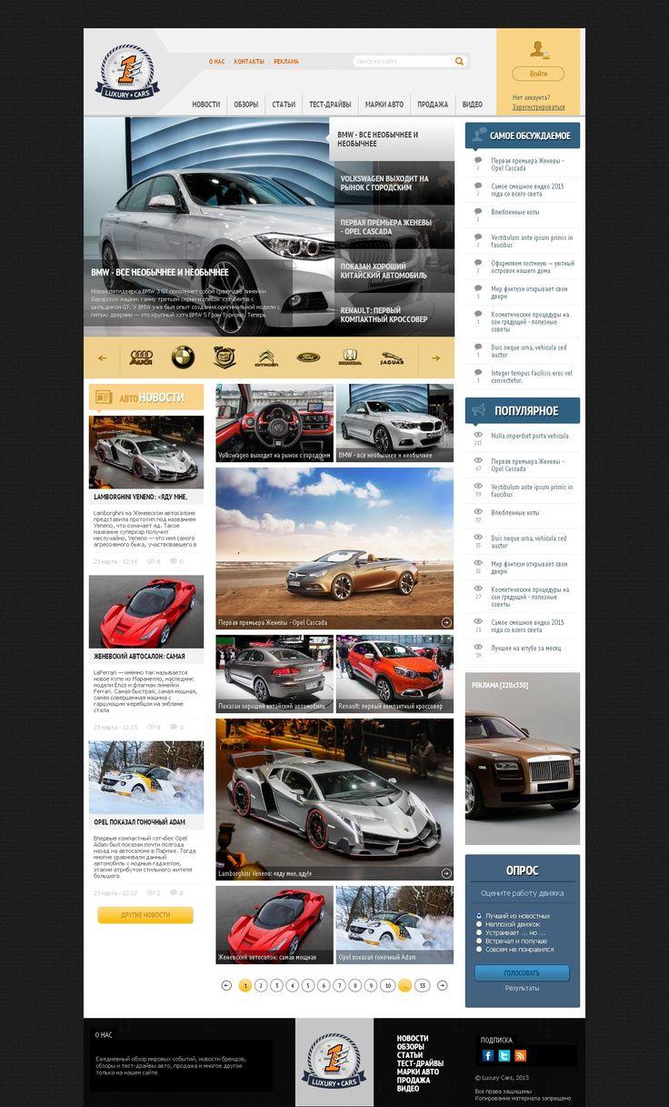 Luxury Cars для DLE #templates #website #шаблон #сайт #web