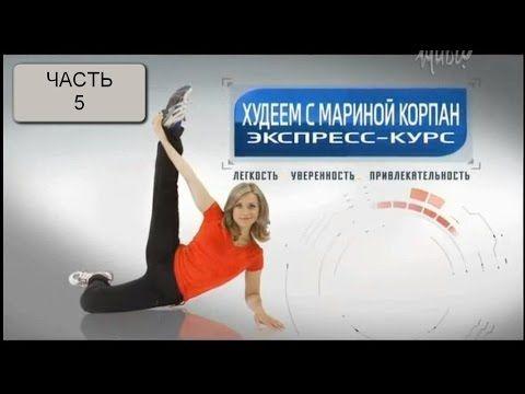 Бодифлекс с Мариной Корпан 5 часть (2015)