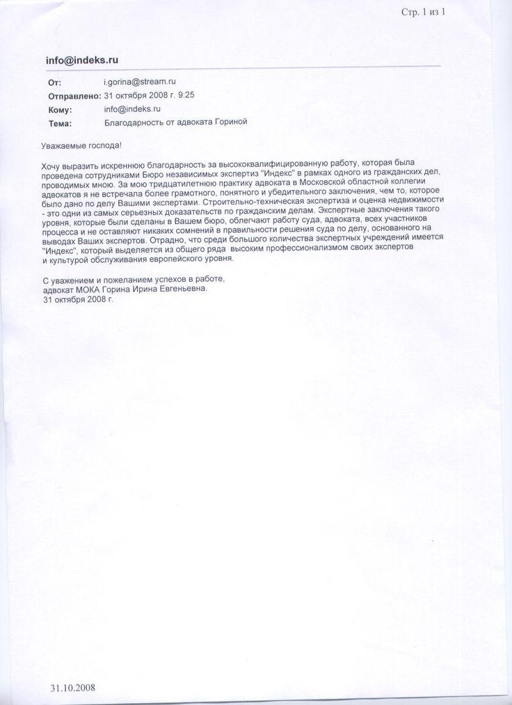 Благодарность от Московской Областной Коллегии Адвокатов  http://www.indeks.ru/responses