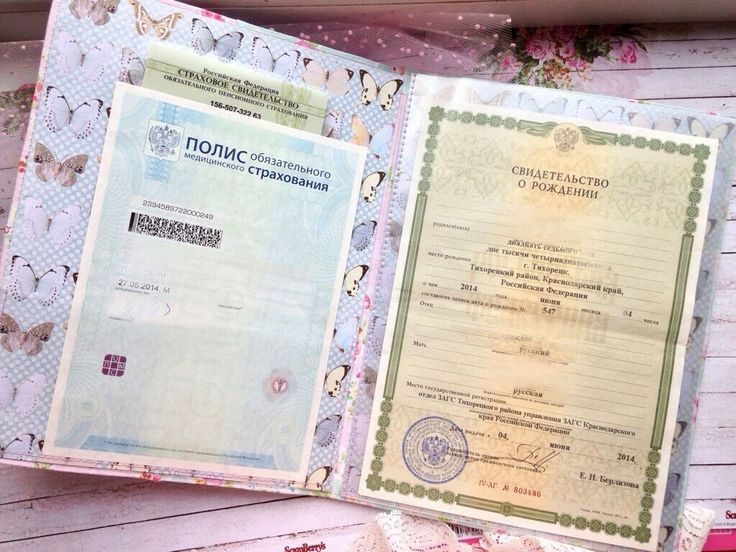 Детские документы