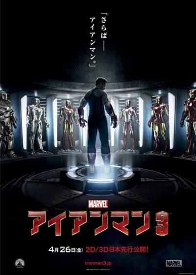 映画『アイアンマン3』 IRON MAN 3 (C) 2012 MVLFFLLC. TM & (C) 2012 Marvel. All Rights Reserved.