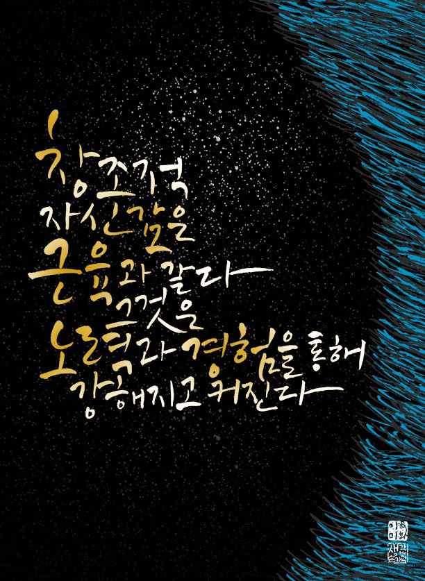 calligraphy_ 창조적 자신감은 근육과 같다. 그것은 노력과 경험을 통해 강해지고 커진다