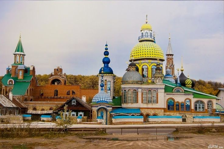The Temple of All Religions is an architectural complex in the dacha settlement of Staroye Arakchino, inside Kazan municipality in Russia. Tightly clustered on a small plot of land, the complex consists of several cupolas, minarets and spires representing the religious architecture of 12 major religions of the world. There is a Christian cross, the Muslim crescent, the Star of David and the Chinese dome. However, no ceremonies are performed inside because it is not a functioning temple.