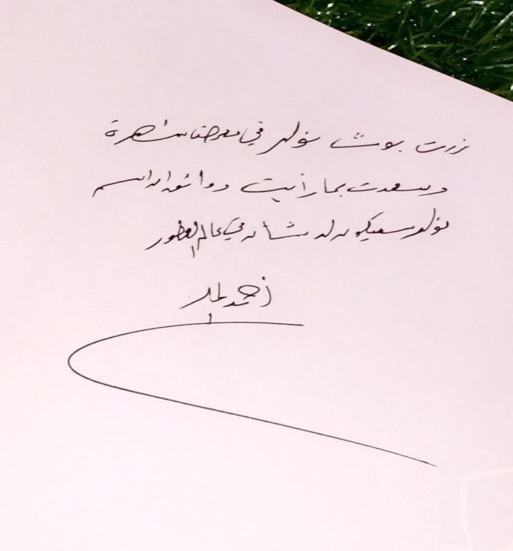 شرفنا الأستاذ أحمد الملا Almula A شكرا على انطباعك وهذا ما هو الا حافز لنا ان نقدم الكثير شكرا من القلب In 2020 Arabic Calligraphy Calligraphy