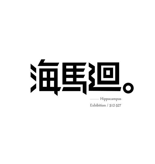 海馬迴 | Hippocampus Expo (concept)