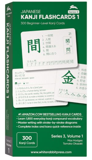 Flashcards to learn Japanese kanji for beginners! This looks like a good set. I like how the cards show you the stroke order so you can learn to write properly too. #ad #afflink #japanese #kanji #learnjapanese #nihongo #languages #flashcards