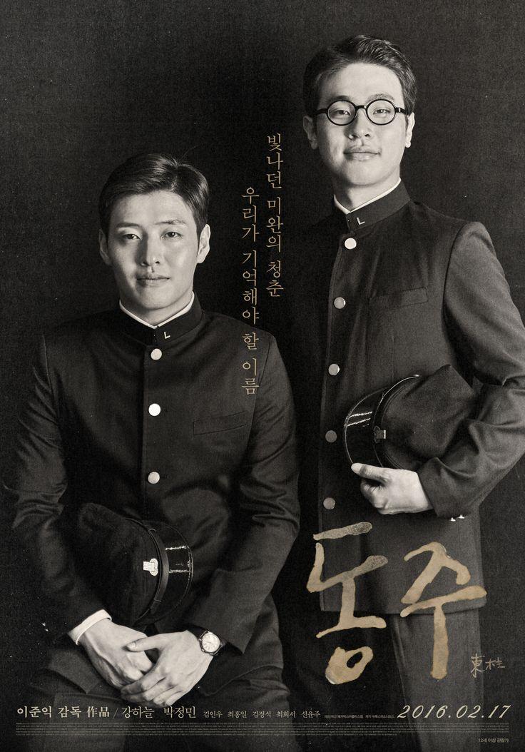 동주, 2015 (DongJu; The Portrait of A Poet , 2015)