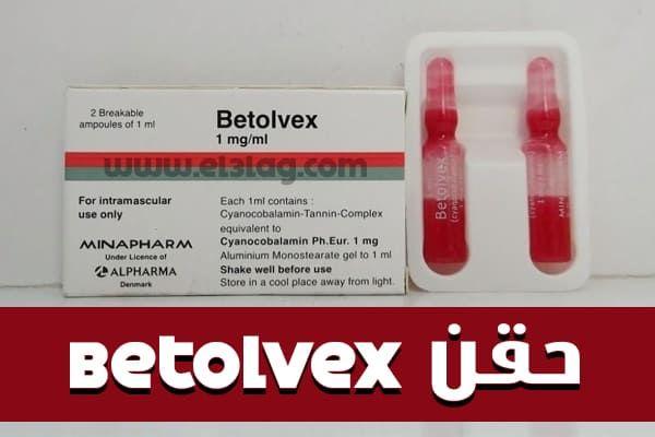 حقن بيتولفكس لتقوية الاعصاب و لعلاج فقر الدم السعر والمواصفات Cool Stuff Gel Tannin