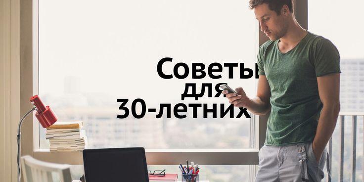 10 вещей, которые нужно сделать, если вам за тридцать - https://lifehacker.ru/2017/03/05/10-privychek-za-30/?utm_source=Pinterest&utm_medium=social&utm_campaign=auto