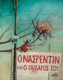 Ο ΝΑΣΡΕΝΤΙΝ ΚΑΙ Ο ΓΑΪΔΑΡΟΣ ΤΟΥ - Picturebooks : ΕΚΔΟΣΕΙΣ ΠΑΠΑΔΟΠΟΥΛΟΣ : παιδικά βιβλία