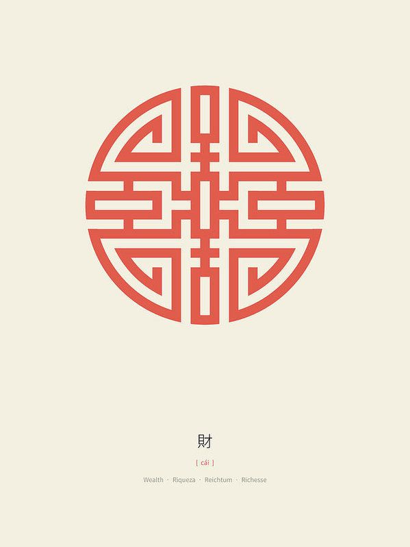 Best 50 Chinese Contemporary Images On Pinterest Chinese Symbols