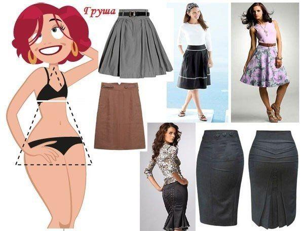 Какие юбки носить фигуре груша