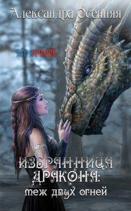 Избранница дракона: меж двух огней - Александра Осенняя