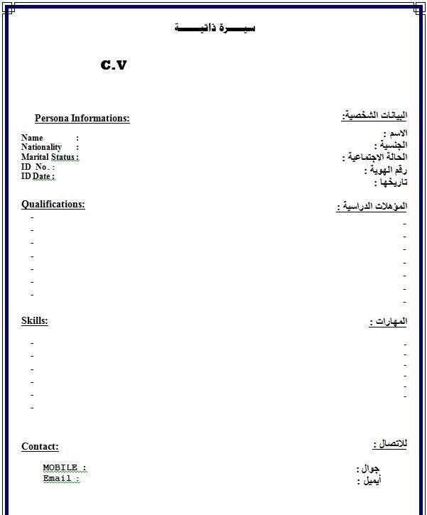 تحميل 131 نموذج سيرة ذاتية باللغة العربية وانجليزى فارغ وجاهز للطباعة Cv Template Word Photo Quotes Marital Status
