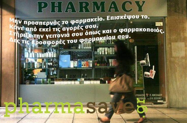 Pharmasave.gr - Νέα