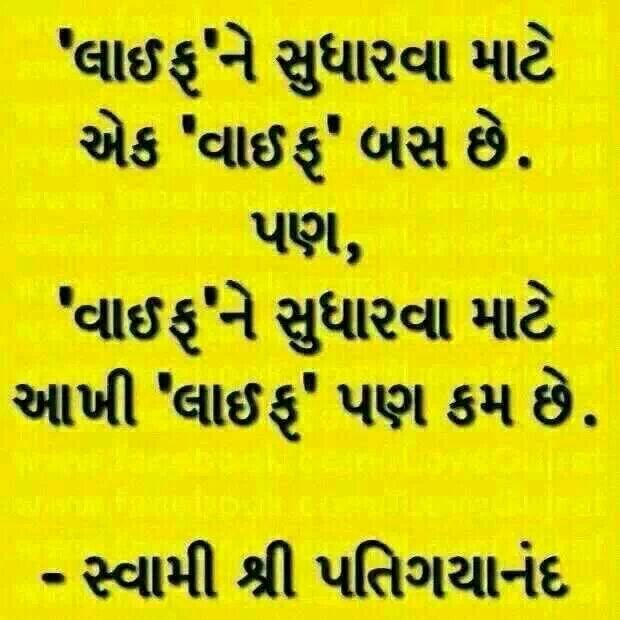 Gujarati joke