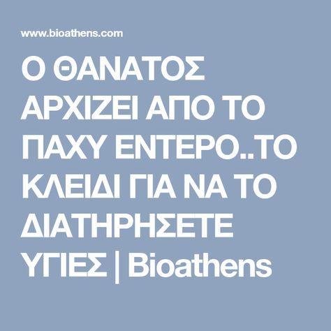 Ο ΘΑΝΑΤΟΣ ΑΡΧΙΖΕΙ ΑΠΟ ΤΟ ΠΑΧΥ ΕΝΤΕΡΟ..ΤΟ ΚΛΕΙΔΙ ΓΙΑ ΝΑ ΤΟ ΔΙΑΤΗΡΗΣΕΤΕ ΥΓΙΕΣ | Bioathens