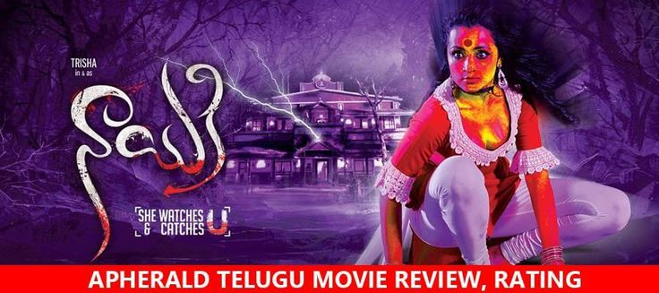 Nayaki Telugu Movie Review, Rating - APHERALD