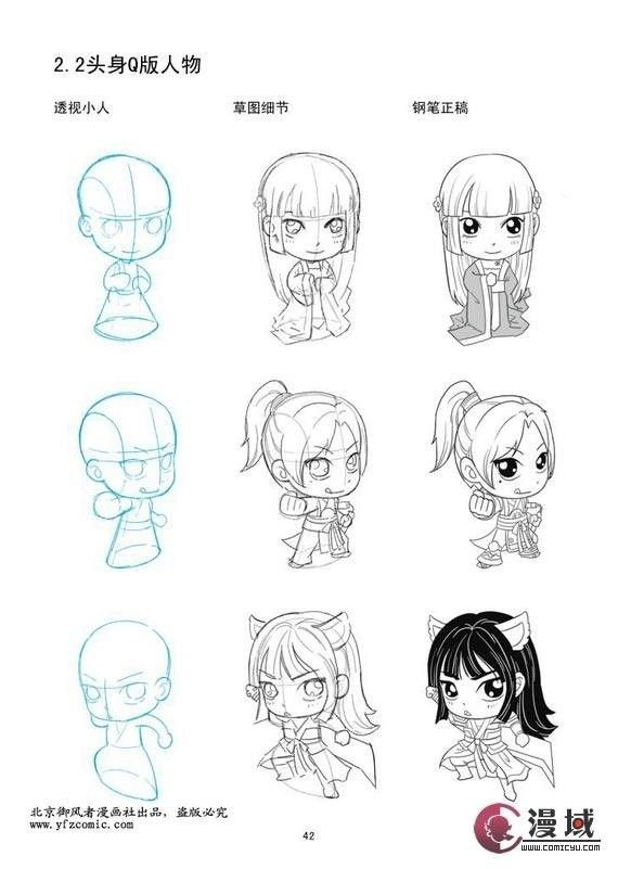 115 best images about How to draw chibi on Pinterest ...