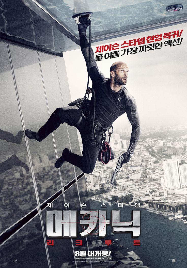 영화 메카닉: 리크루트 다시보기 720p.2016.HDRip.AC3.H264-QWIOE.mp4 무료보기