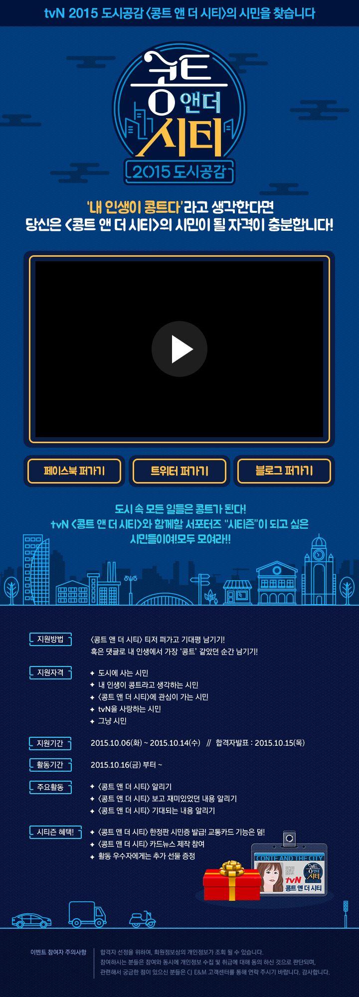 2015.10.05 [CJ E&M] tvN