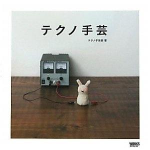 Amazon.co.jp: テクノ手芸: テクノ手芸部: 本