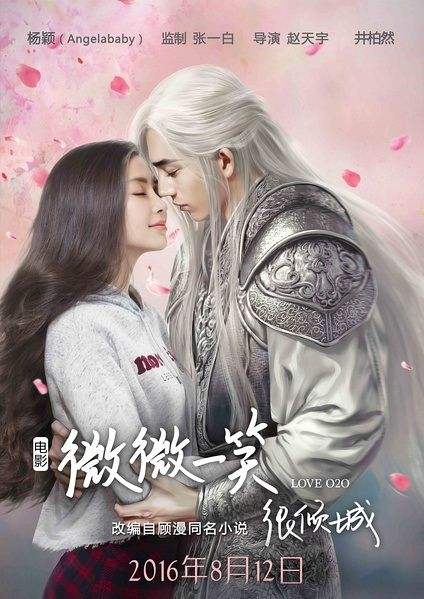One Smile Is Very Alluring. Cmovie. This is the movie version of the Cdrama Love O2O. Bei WeiWei is ranked number 7 in an online MMORPG. Xiao Nao (#1 in game) sees her playing the game in real life and falls for her, trying to win her heart in and out of the game.