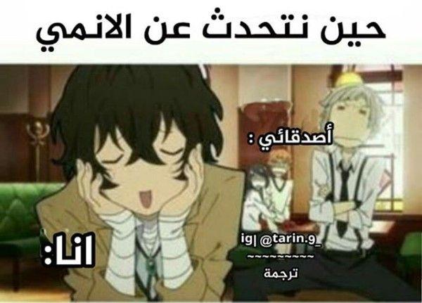 انمي ميمز Funny Arabic Quotes Funny Arabic Quotes