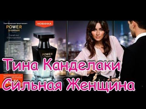 Орифлейм Тина Канделаки - Железная Леди. Сильная Женщина. Power Woman За новым парфюмом и скидками сюда: http://oripro.by/node/1
